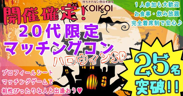 【愛媛県松山の恋活パーティー】株式会社KOIKOI主催 2018年10月21日
