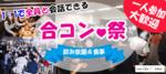 【福島県郡山の恋活パーティー】ファーストクラスパーティー主催 2018年10月18日