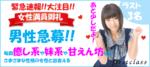 【宮城県仙台の恋活パーティー】ファーストクラスパーティー主催 2018年10月21日