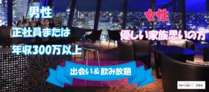【青森県青森の恋活パーティー】ファーストクラスパーティー主催 2018年10月14日