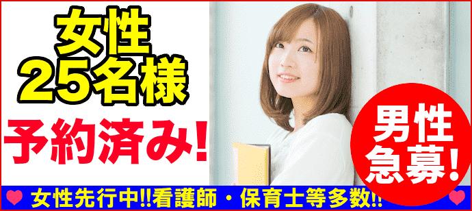 【東京都表参道の恋活パーティー】街コンkey主催 2018年11月9日