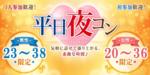 【山梨県甲府の恋活パーティー】街コンmap主催 2018年11月20日