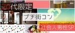 【千葉県成田の恋活パーティー】株式会社Vステーション主催 2018年11月3日