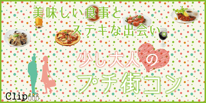 少し大人のプチ街コン★富山★