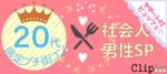 【富山県富山の恋活パーティー】株式会社Vステーション主催 2018年11月17日