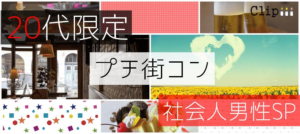 20代限定プチ街コン ~社会人男性SP~★松山★