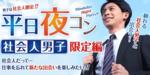 【島根県松江の恋活パーティー】街コンmap主催 2018年11月29日