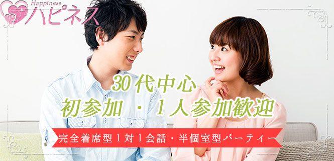 【ロング婚活】カップリング後デート移行率89.2%☆初婚・再婚を前向きに☆30代中心真剣婚活