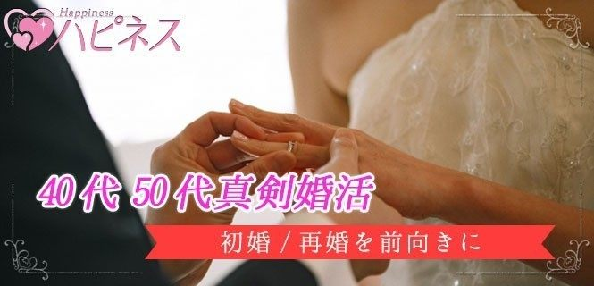 【ロング婚活】カップリング後デート移行率89.2%☆初婚・再婚を前向きに☆40代50代真剣婚活