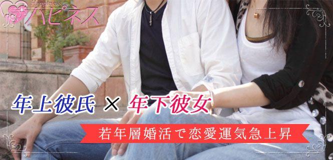 【ロング婚活】カップリング後デート移行率89.2%☆年上彼氏×年下彼女☆同世代と出逢いたい