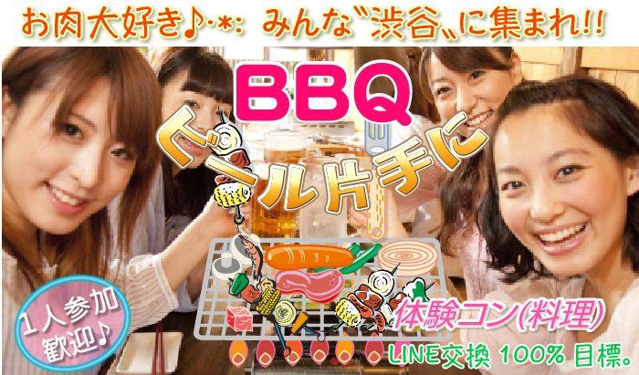 *11/6(火)「BBQ・たこ焼き・しゃぶしゃぶ♪ PARTY☆彡」 ◎室内だから急な雨でも大丈夫! 呑んで騒いで盛上ろう♪ IN渋谷 (体験コン)