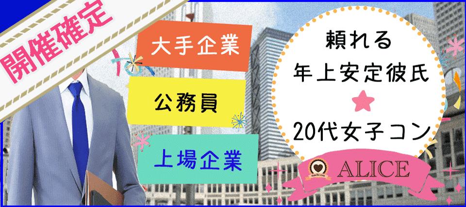◇横浜◇【男性28~33才/女性24~29才】頼れる年上安定彼氏(大手企業、上場企業又は公務員)×20代女子コン♪★