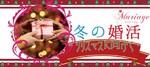 【大阪府梅田の婚活パーティー・お見合いパーティー】マリアージュ主催 2018年11月15日