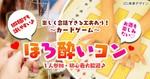 【愛知県名駅の体験コン・アクティビティー】未来デザイン主催 2018年9月29日