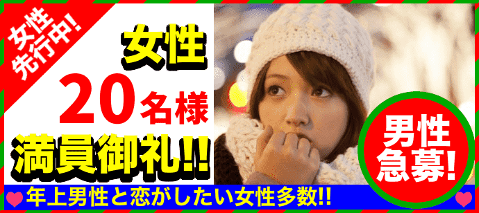 【兵庫県三宮・元町の恋活パーティー】街コンkey主催 2018年11月17日