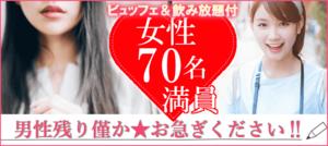 【東京都銀座の恋活パーティー】キャンキャン主催 2018年10月27日