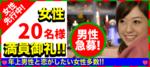 【神奈川県横浜駅周辺の恋活パーティー】街コンkey主催 2018年11月18日