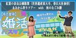 【愛知県名古屋市内その他の趣味コン】有限会社アイクル主催 2018年11月18日