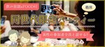 【東京都秋葉原の婚活パーティー・お見合いパーティー】 株式会社Risem主催 2018年10月2日