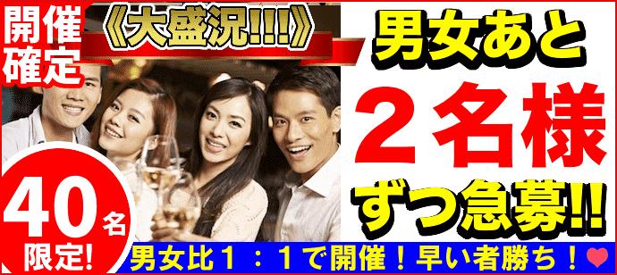 【宮城県仙台の恋活パーティー】街コンkey主催 2018年11月3日