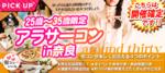【奈良県奈良の恋活パーティー】街コンいいね主催 2018年10月20日