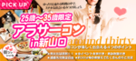 【山口県山口の恋活パーティー】街コンいいね主催 2018年10月20日