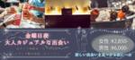 【京都府烏丸の恋活パーティー】AQUWAS主催 2018年10月19日