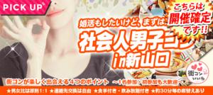 【山口県山口の恋活パーティー】街コンいいね主催 2018年10月21日