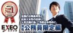 【東京都新宿の婚活パーティー・お見合いパーティー】エクシオ主催 2018年9月24日