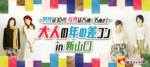 【山口県山口の恋活パーティー】街コンいいね主催 2018年10月27日