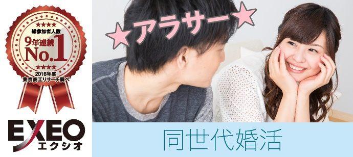 個室パーティー【アラサー編~結婚に前向きな方♪~】