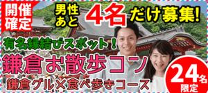 【神奈川県鎌倉の体験コン・アクティビティー】街コンkey主催 2018年11月17日