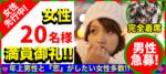 【大阪府梅田の恋活パーティー】街コンkey主催 2018年11月18日