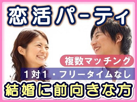 【30-42歳◆初参加or一人参加】埼玉県本庄市・恋活&婚活パーティ8