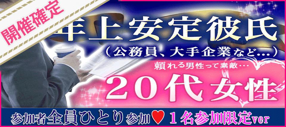 【夜開催】◇名古屋◇【男性28~33才/女性24~29才】1名参加限定★頼れる年上安定彼氏(大手企業、上場企業又は公務員)×20代女子コン♪