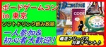 【東京都秋葉原の婚活パーティー・お見合いパーティー】エクサネットワーク主催 2018年11月25日