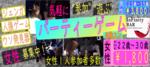 【大阪府心斎橋の体験コン・アクティビティー】infinitybar主催 2018年9月24日