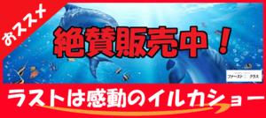 【福島県いわきの体験コン・アクティビティー】ファーストクラスパーティー主催 2018年10月21日