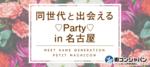 【愛知県栄の恋活パーティー】街コンジャパン主催 2018年11月18日