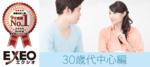 【東京都八重洲の婚活パーティー・お見合いパーティー】エクシオ主催 2018年10月27日