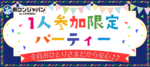 【福岡県天神の恋活パーティー】街コンジャパン主催 2018年10月27日