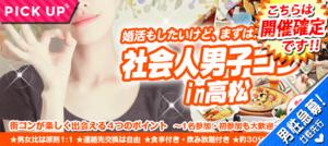 【香川県高松の恋活パーティー】街コンいいね主催 2018年10月21日