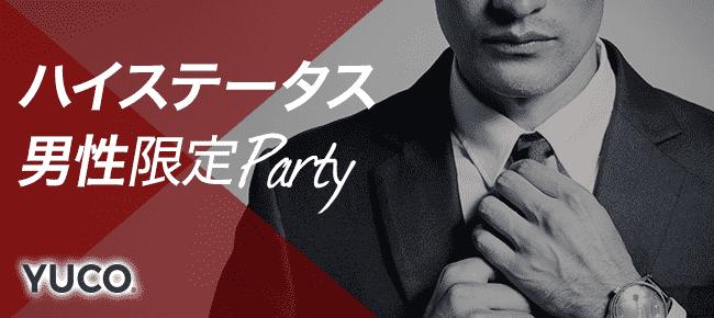 【東京都新宿の婚活パーティー・お見合いパーティー】Diverse(ユーコ)主催 2018年11月9日
