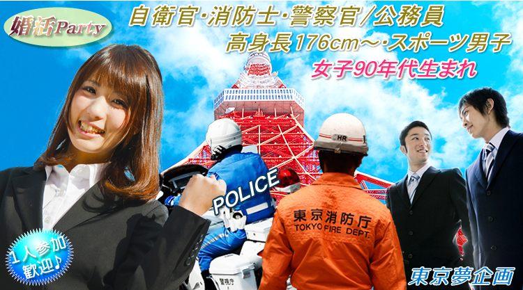 @ 女子90年代生まれ × 自衛官・消防士・警察官/公務員・大手企業勤務(大切なコト〝安心〟を優先しました♪)1対1全員と2回会話⇒自分の状況が分る 1人&初参加に優しい/婚活♪ 渋谷