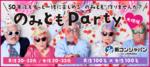 【京都府河原町の恋活パーティー】街コンジャパン主催 2018年10月21日