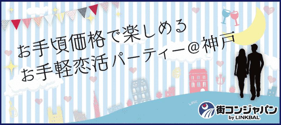 【男性募集中!!】お手軽恋活パーティーin神戸