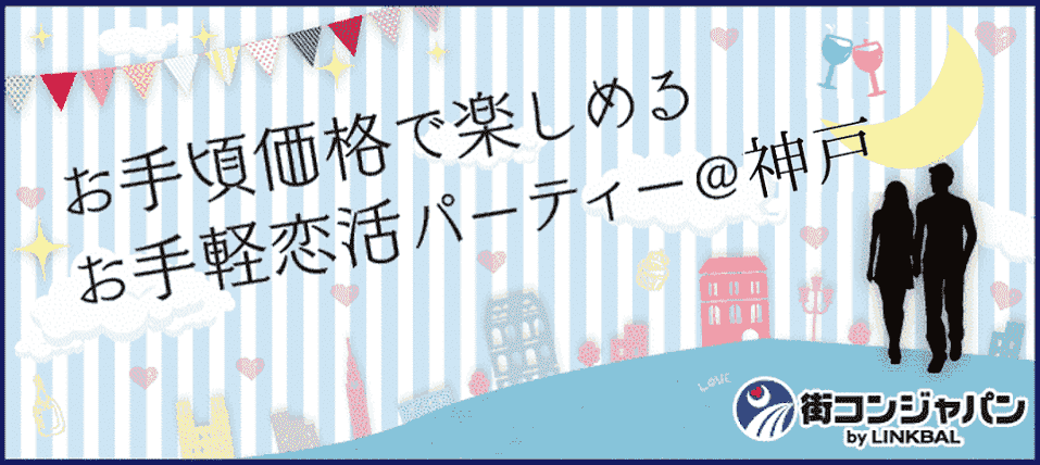 【女性おすすめ!】お手軽恋活パーティーin神戸