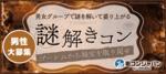 【大阪府梅田の趣味コン】街コンジャパン主催 2018年11月4日