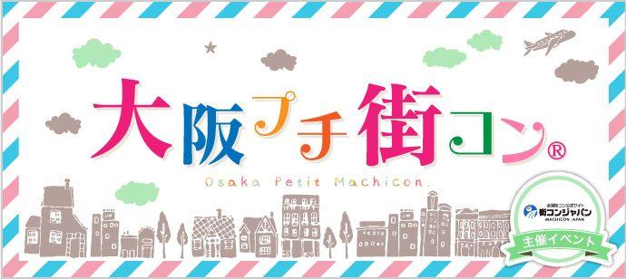 【着席&席替えでしっかり出会える♪】大阪プチ街コン