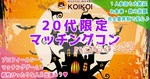 【大分県大分の恋活パーティー】株式会社KOIKOI主催 2018年10月21日